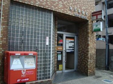 神代郵便局の画像1