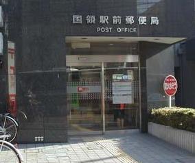 国領駅前郵便局の画像1