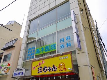 高木医院の画像3