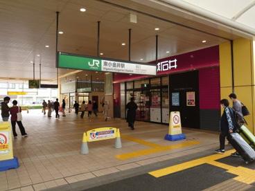 東小金井駅の画像2
