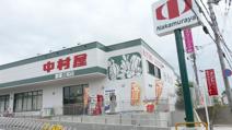 スーパー中村屋富雄三松店