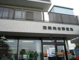 田無向台郵便局