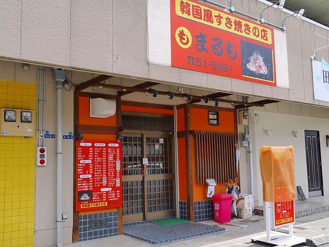 韓国風すき焼きの店 まるもの画像
