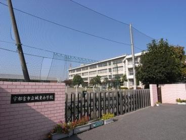 宇都宮市立 城東小学校の画像1