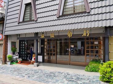 奈良旅館 南都の画像5