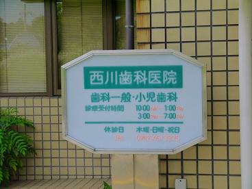 西川歯科医院の画像3