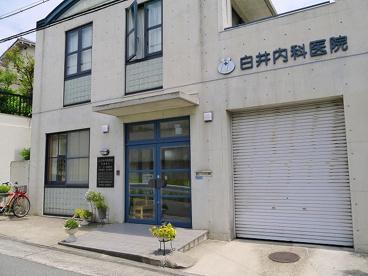 白井内科医院の画像5