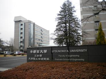 国立宇都宮大学工学部の画像2