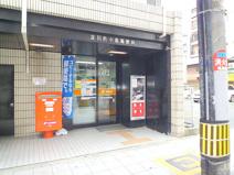 西中島南方駅前郵便局