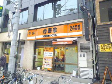 吉野家 西中島店の画像1
