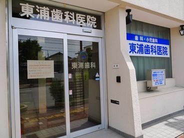 東浦歯科医院の画像2