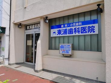 東浦歯科医院の画像3