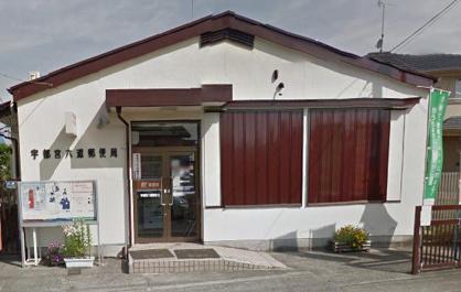 宇都宮六道郵便局の画像1
