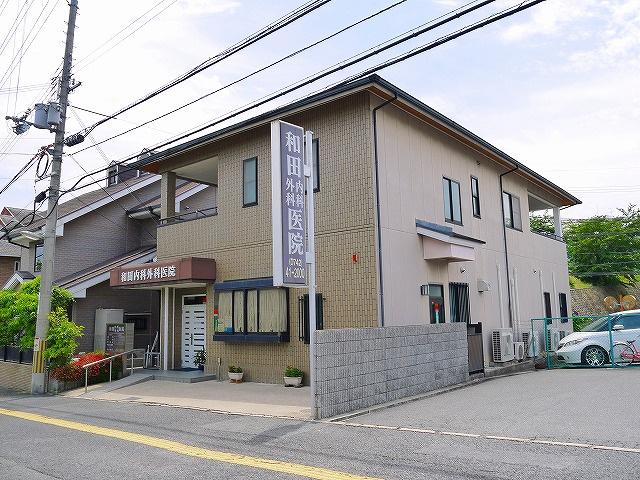 和田内科外科医院の画像
