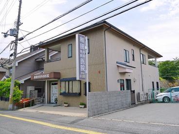 和田内科外科医院の画像1