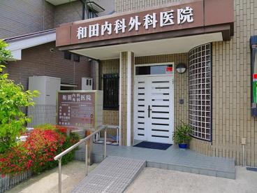 和田内科外科医院の画像3