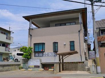 和田内科外科医院の画像5