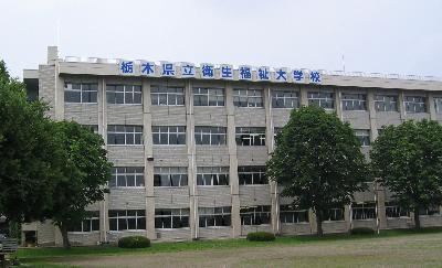 栃木県立衛生福祉大学校の画像1