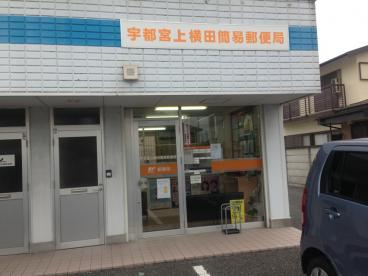 宇都宮上横田簡易郵便局の画像1