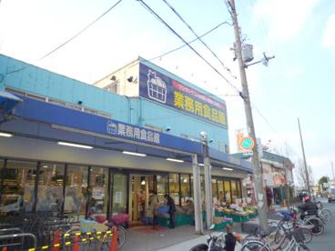 業務用スーパーTAKENOKO新大阪三国店の画像1