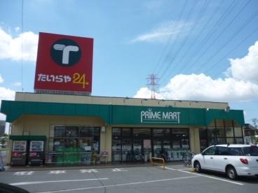 たいらや24 プライムマート簗瀬店の画像1