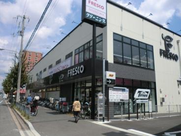 フレスコ七条店の画像1
