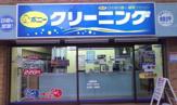 ポニークリーニング 水天宮前店