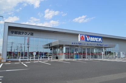 ヤマダ電機 テックランド宇都宮テクノ店の画像1