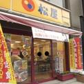 松屋 西中島店