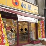 松屋 西中島店の画像1