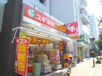 スギ薬局東三国駅前店の画像1