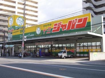 ジャパン東三国店の画像1