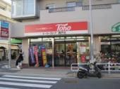 トーホー舞子店の画像2