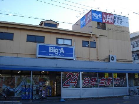 ビッグ・エー・川口上青木西店の画像
