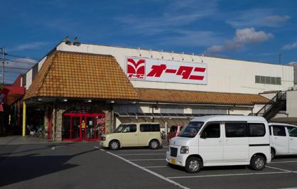 オータニ 雀宮店の画像1