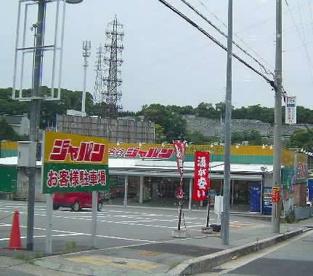 ジャパン名谷店の画像1