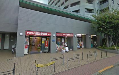 くすりの龍生堂薬局国立店の画像1