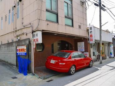 田村眼科医院の画像2