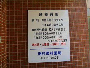 田村眼科医院の画像5