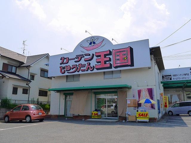 カーテンじゅうたん王国尼ヶ辻店の画像