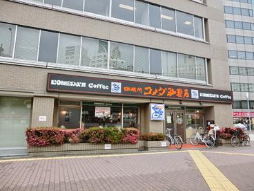 コメダ珈琲 新大阪店の画像1