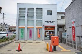 神戸霞ヶ丘郵便局の画像1