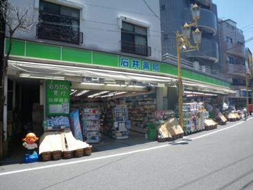 石井薬局の画像1