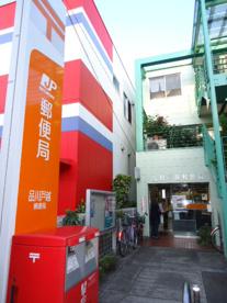 品川戸越郵便局の画像1