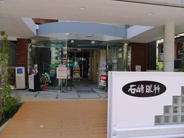 石﨑眼科医院の画像3