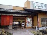 四季の里和平神戸ガーデンシティー店