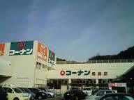 ホームセンターコーナン名谷店の画像1