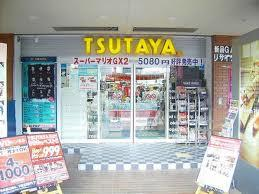 TSUTAYA学園都市駅前店の画像1