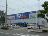 エディオン大蔵谷店