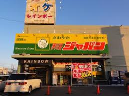 ジャパン伊川谷店の画像1